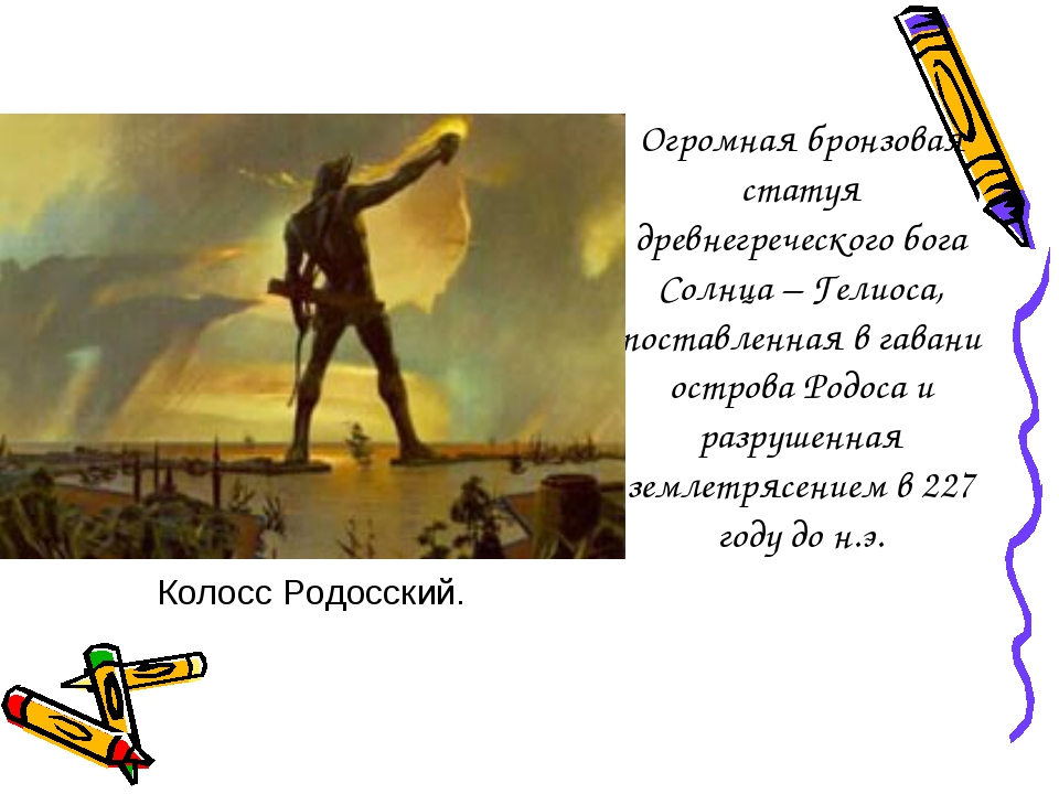 Огромная бронзовая статуя древнегреческого бога Солнца – Гелиоса, поставленна...