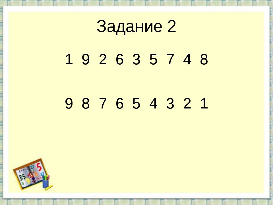 Задание 2 1 9 2 6 3 5 7 4 8 9 8 7 6 5 4 3 2 1
