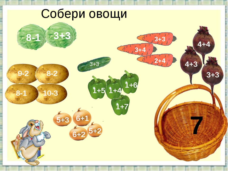 Собери овощи 7