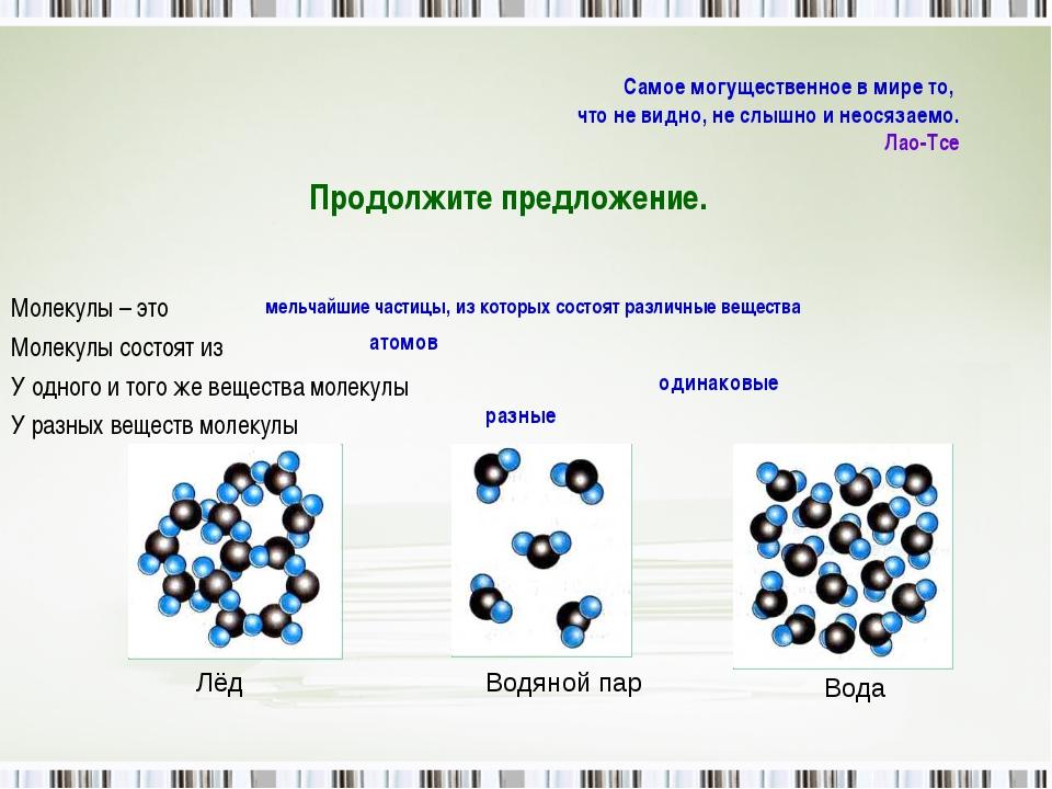 Молекулы – это Молекулы состоят из У одного и того же вещества молекулы У ра...