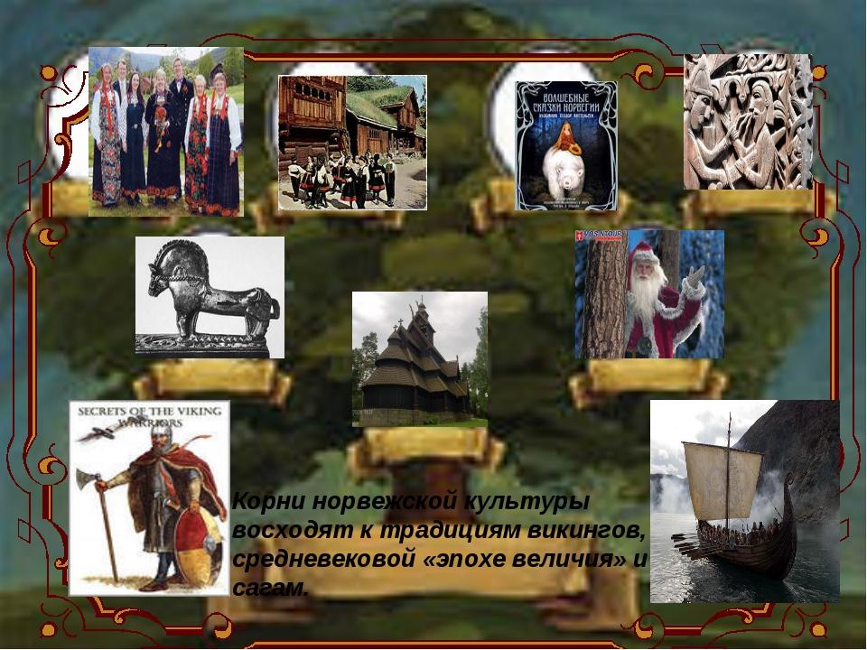 Корни норвежской культуры восходят к традициям викингов, средневековой «эпохе...