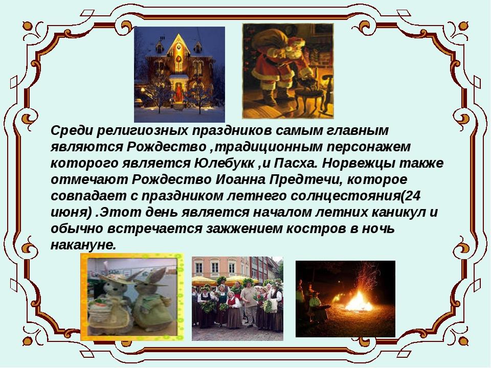 Среди религиозных праздников самым главным являются Рождество ,традиционным п...
