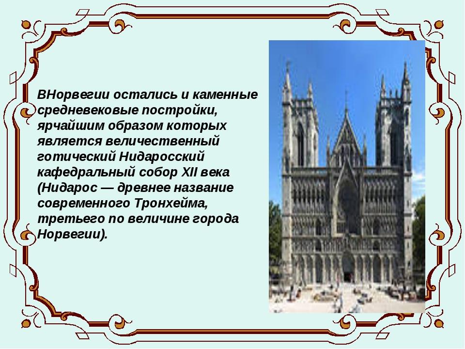 ВНорвегии остались и каменные средневековые постройки, ярчайшим образом котор...