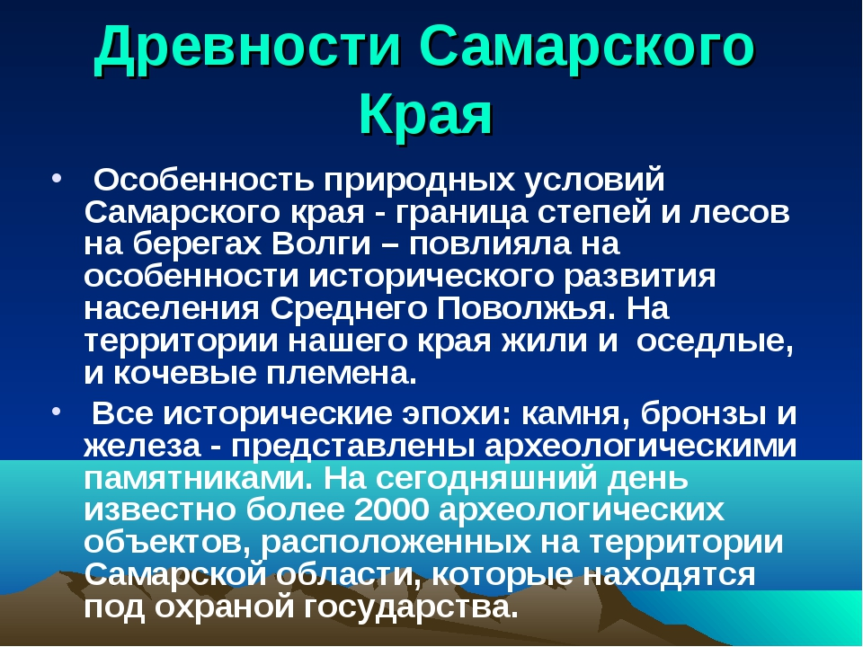 Древности Самарского Края Особенность природных условий Самарского края - гра...
