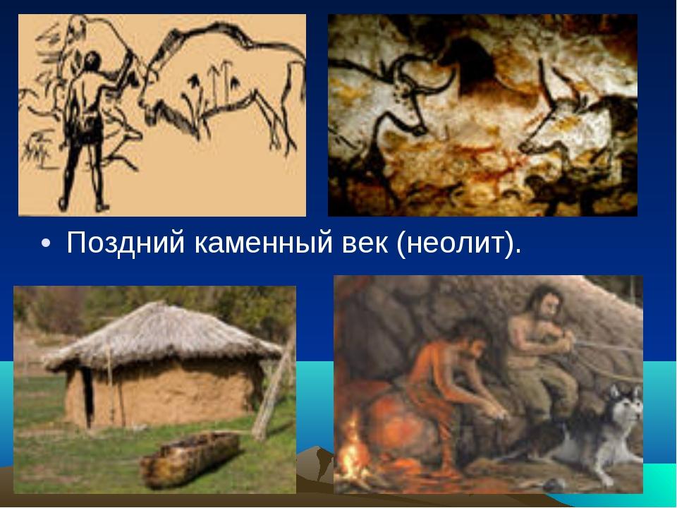 Поздний каменный век (неолит).