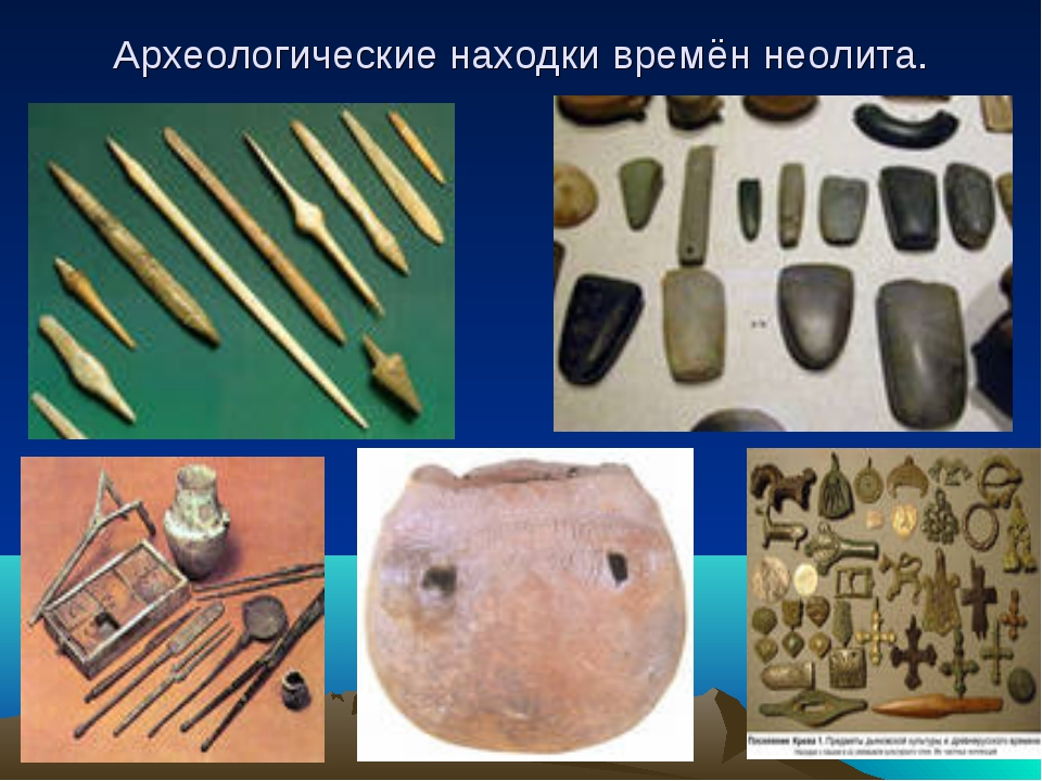 Археологические находки времён неолита.