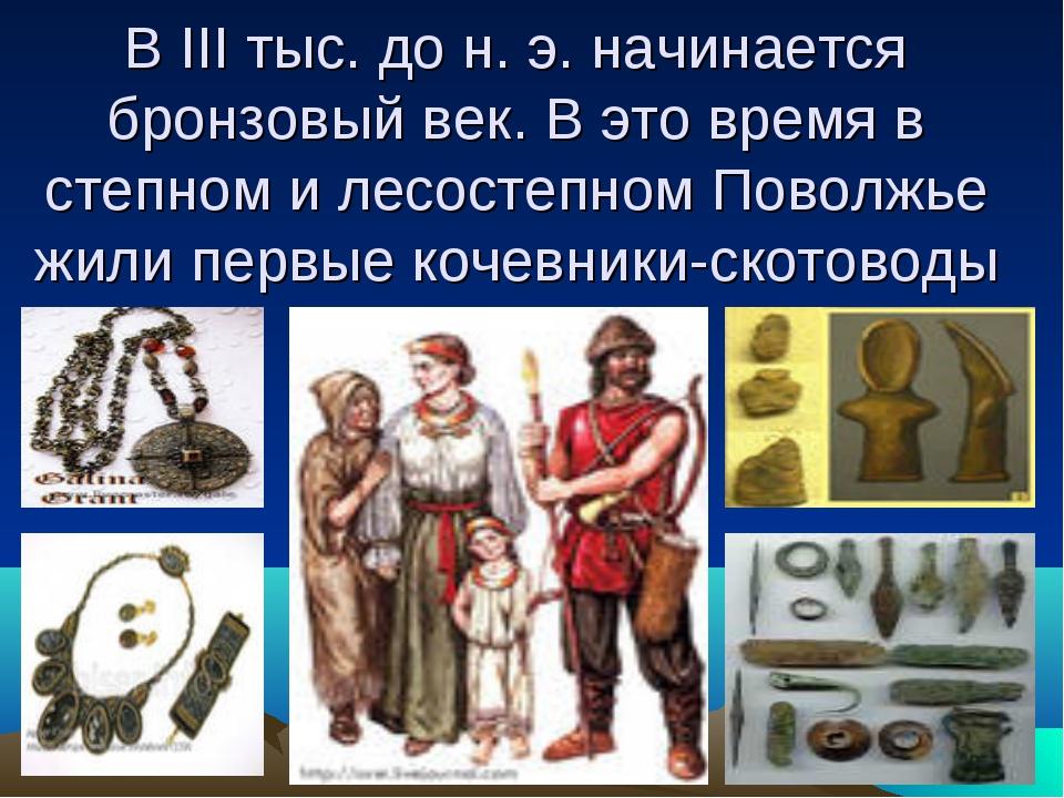 В III тыс. до н. э. начинается бронзовый век. В это время в степном и лесосте...