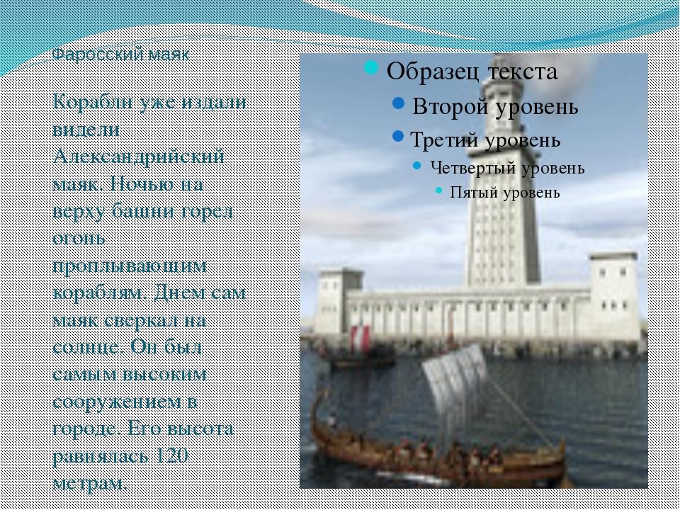 Фаросский маяк Корабли уже издали видели Александрийский маяк. Ночью на верху...