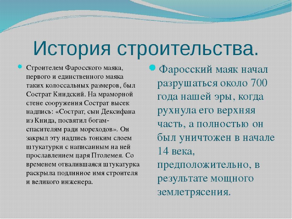 История строительства. Строителем Фаросского маяка, первого и единственного м...