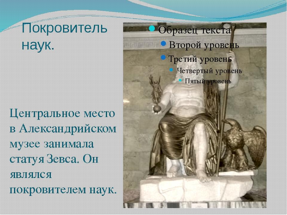 Покровитель наук. Центральное место в Александрийском музее занимала статуя З...