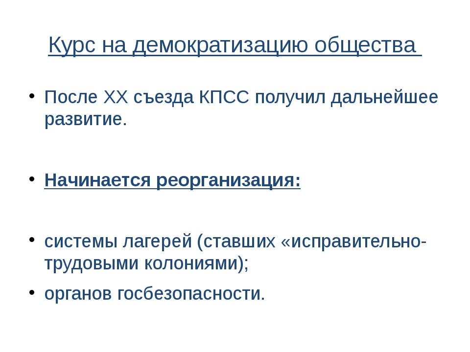 Курс на демократизацию общества После XX съезда КПСС получил дальнейшее разви...