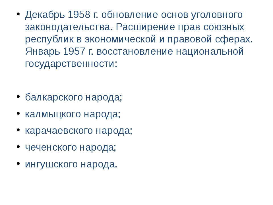 Декабрь 1958 г. обновление основ уголовного законодательства. Расширение прав...
