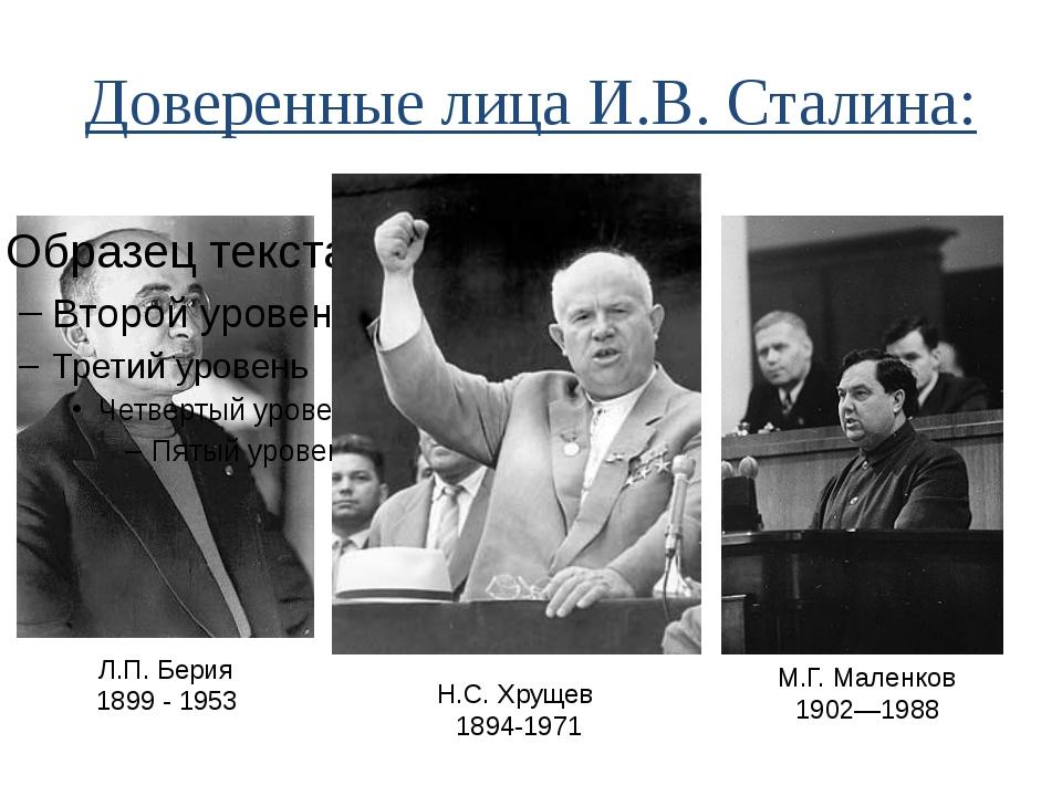 Доверенные лица И.В. Сталина: Л.П. Берия 1899 - 1953 М.Г. Маленков 1902—1988...