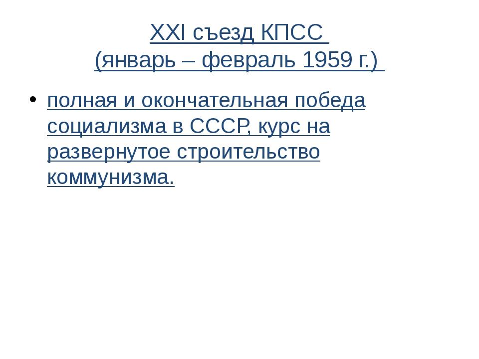 XXI съезд КПСС (январь – февраль 1959 г.) полная и окончательная победа социа...