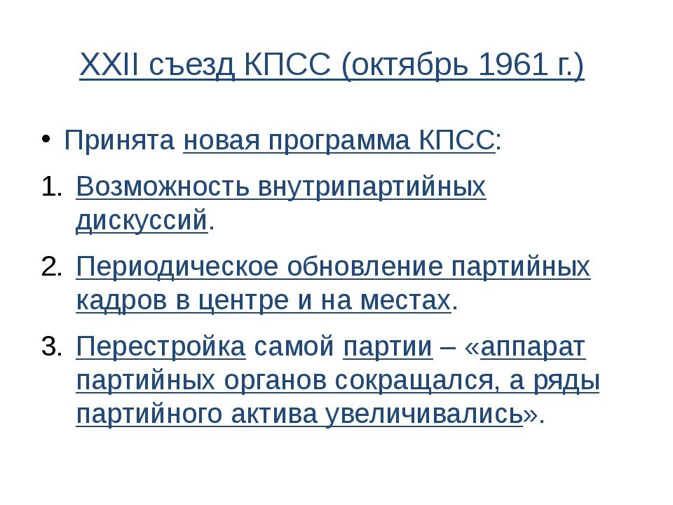 XXII съезд КПСС (октябрь 1961 г.) Принята новая программа КПСС: Возможность в...