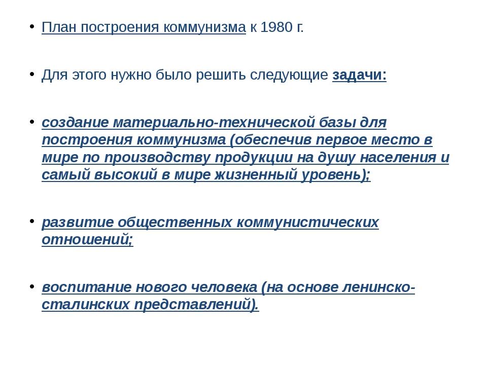 План построения коммунизма к 1980 г. Для этого нужно было решить следующие за...