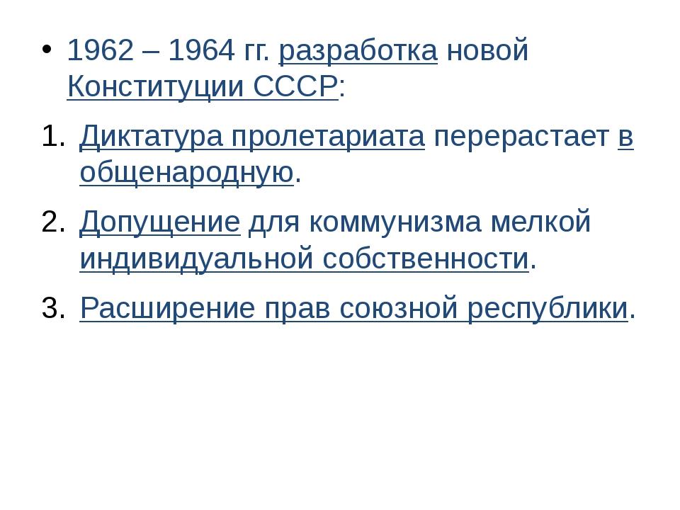 1962 – 1964 гг. разработка новой Конституции СССР: Диктатура пролетариата пер...