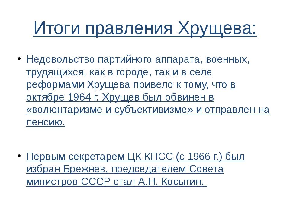 Итоги правления Хрущева: Недовольство партийного аппарата, военных, трудящихс...