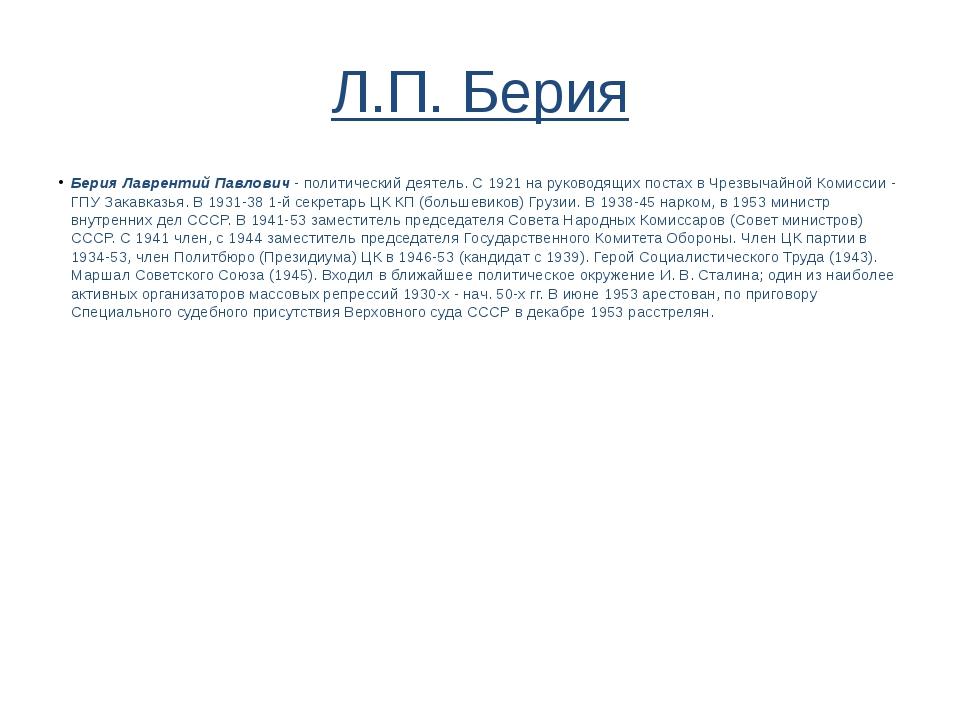 Л.П. Берия Берия Лаврентий Павлович - политический деятель. С 1921 на руковод...