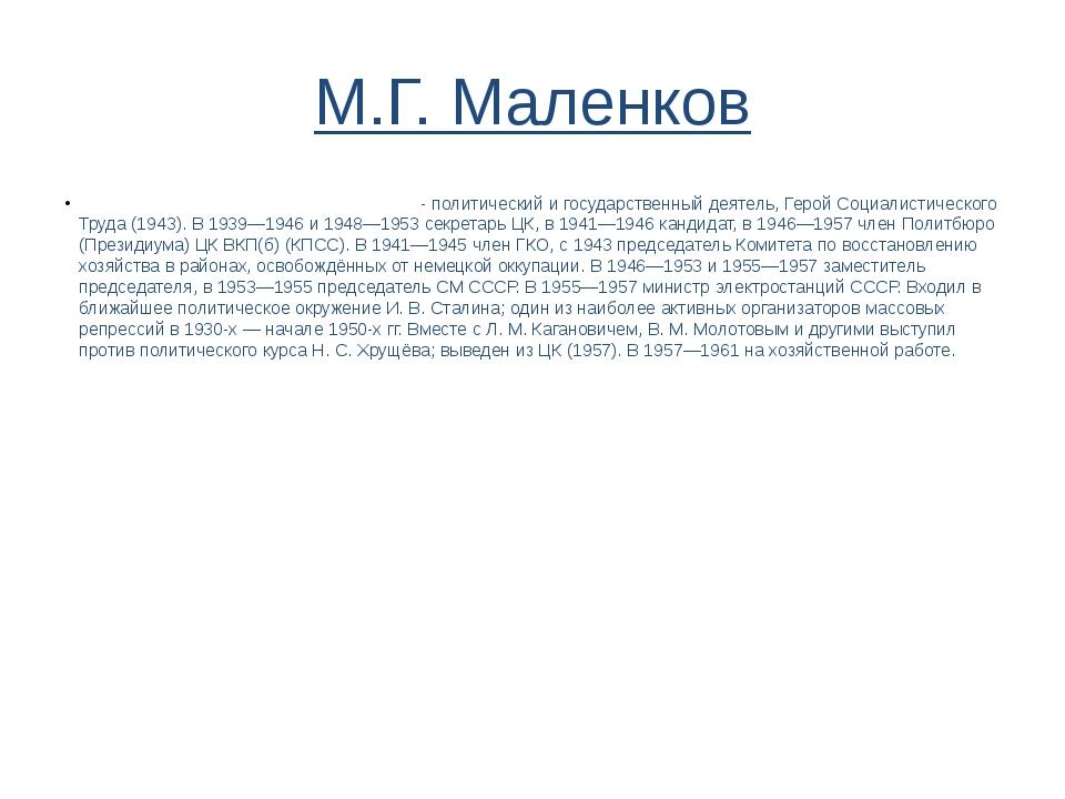 М.Г. Маленков Маленко́в Георгий Максимилианович - политический и государствен...