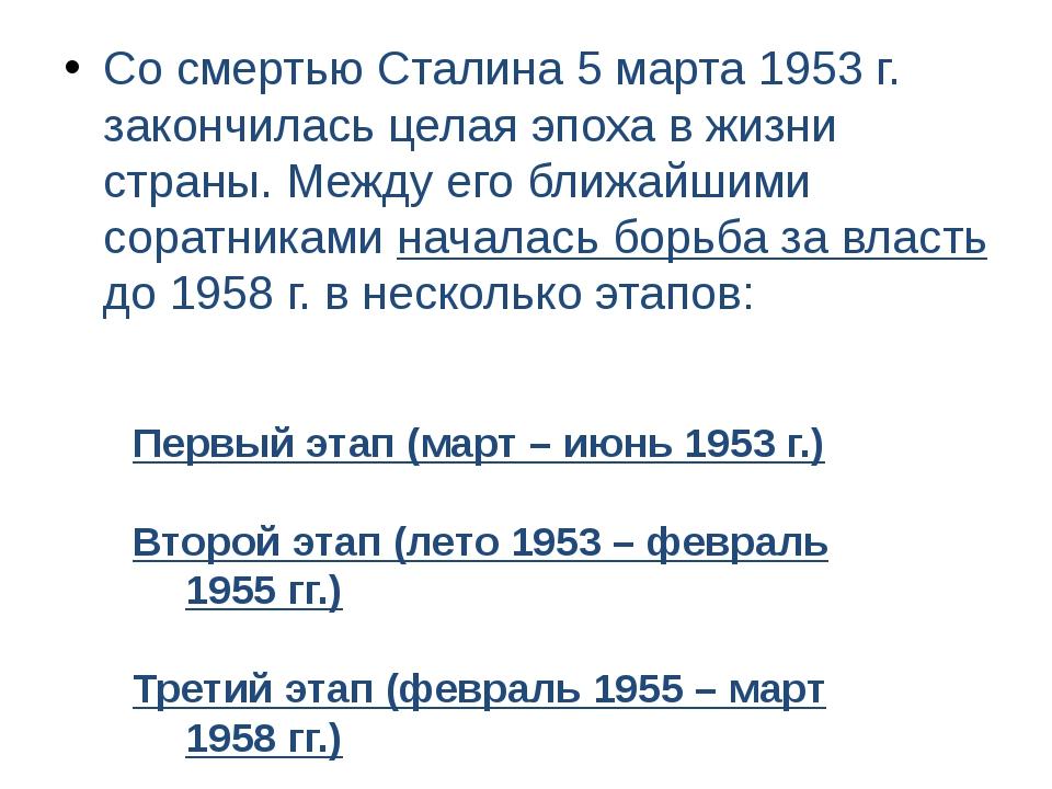 Со смертью Сталина 5 марта 1953 г. закончилась целая эпоха в жизни страны. Ме...