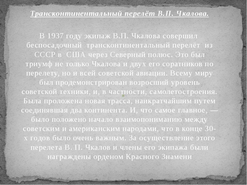 Трансконтинентальный перелёт В.П. Чкалова. В 1937 году экипаж В.П. Чкалова со...