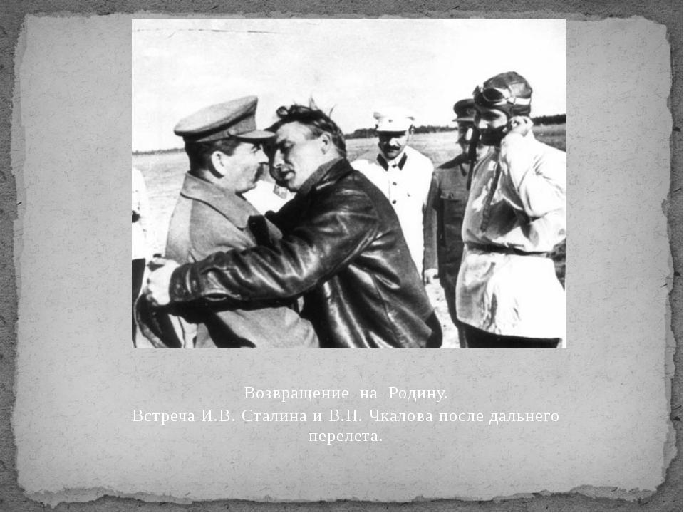Возвращение на Родину. Встреча И.В. Сталина и В.П. Чкалова после дальнего пе...