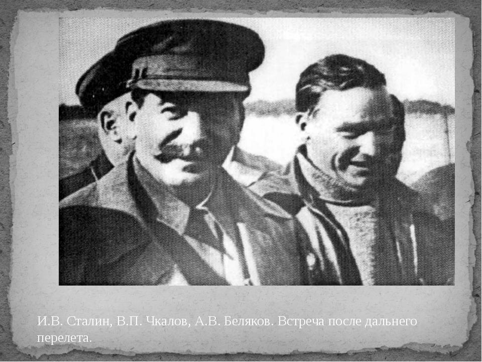 И.В. Сталин, В.П. Чкалов, А.В. Беляков. Встреча после дальнего перелета.