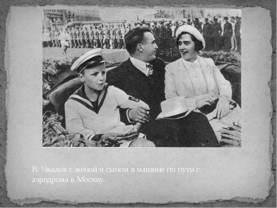 В. Чкалов с женой и сыном в машине по пути с аэродрома в Москву.
