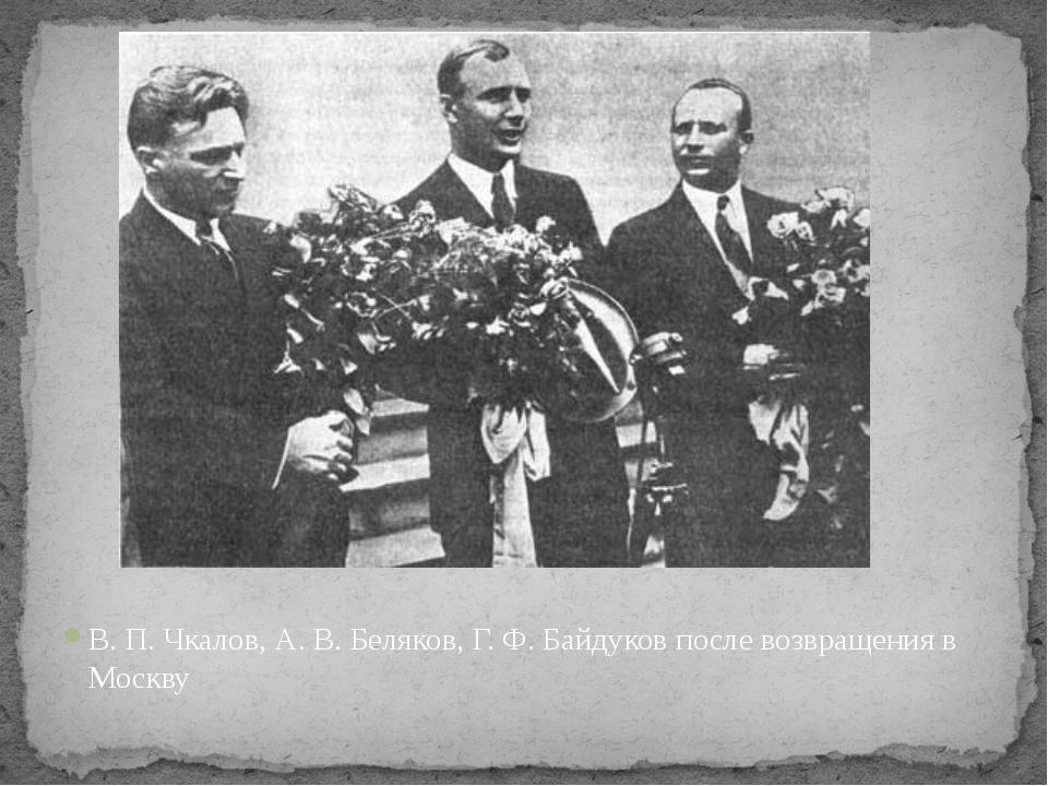 В. П. Чкалов, А. В. Беляков, Г. Ф. Байдуков после возвращения в Москву