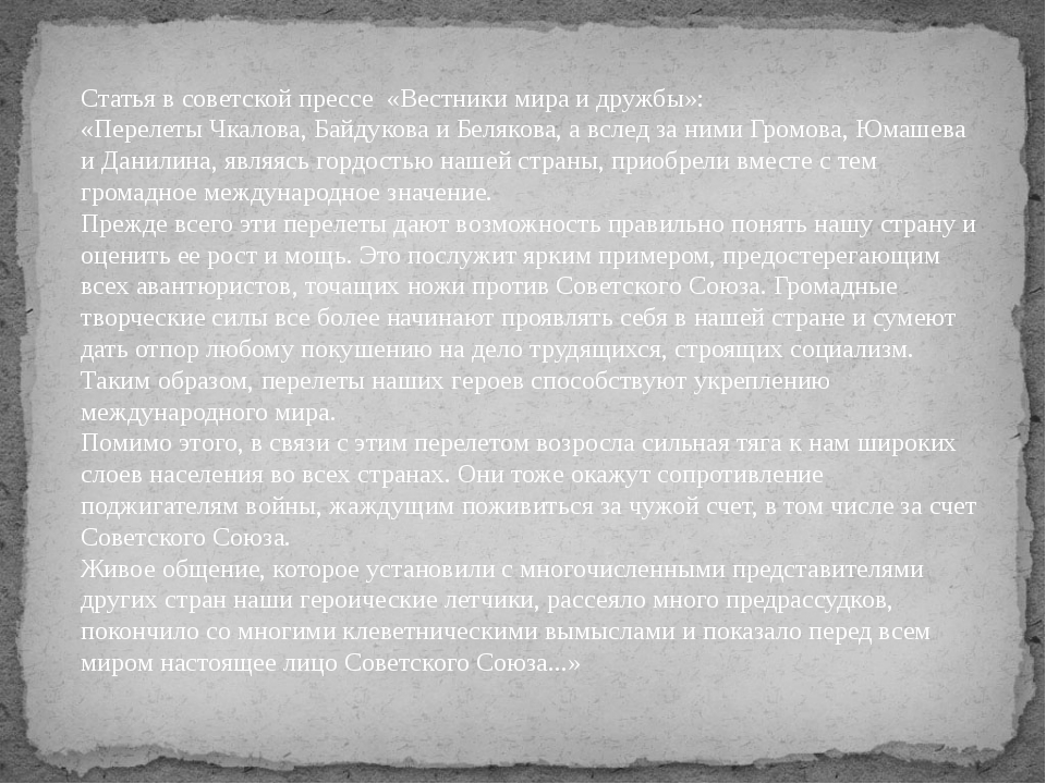 Статья в советской прессе «Вестники мира и дружбы»: «Перелеты Чкалова, Байду...