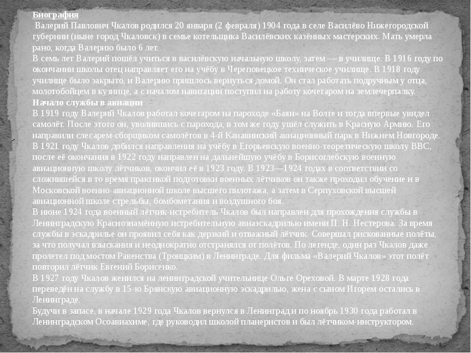 Биография Валерий Павлович Чкалов родился 20 января (2 февраля) 1904 года в...
