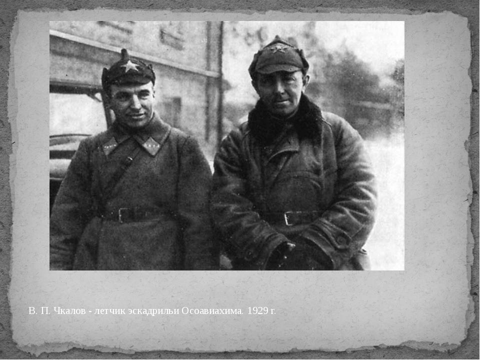 В. П. Чкалов - летчик эскадрильи Осоавиахима. 1929 г.