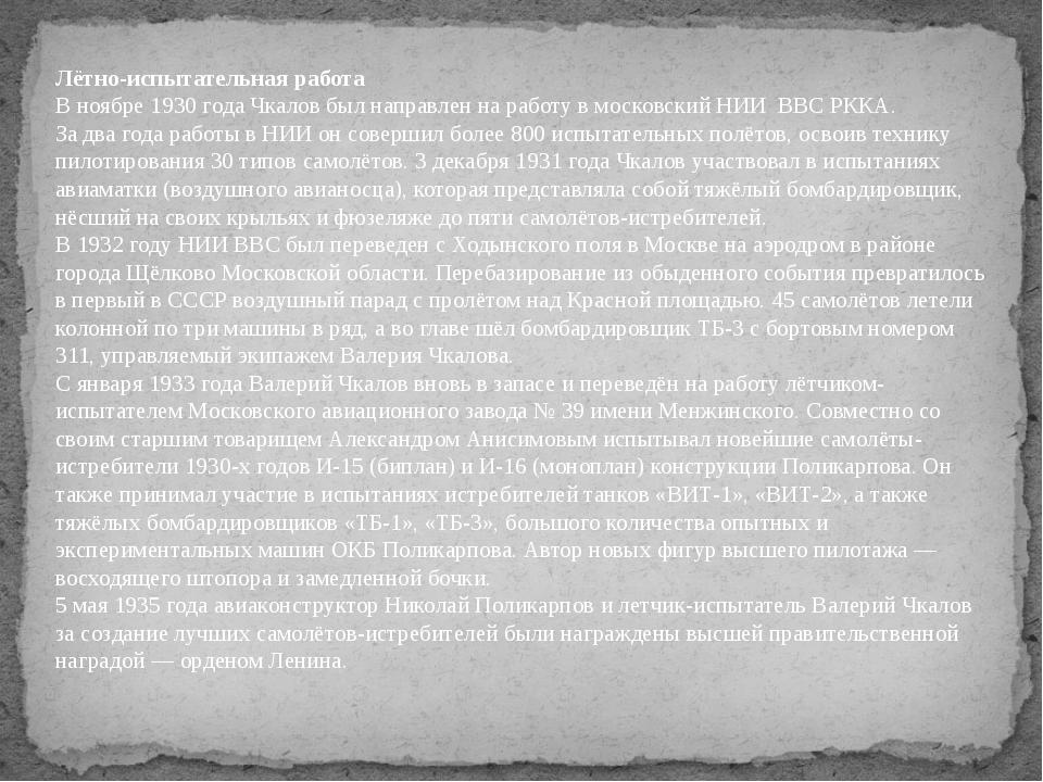 Лётно-испытательная работа В ноябре 1930 года Чкалов был направлен на работу...