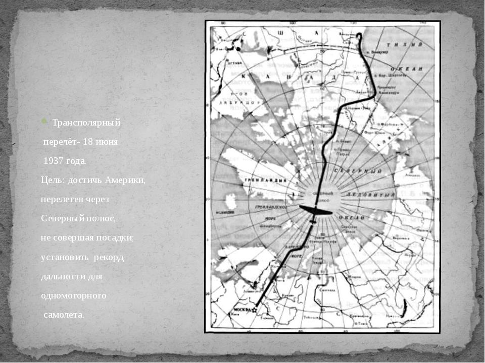 Трансполярный перелёт- 18 июня 1937 года. Цель: достичь Америки, перелетев че...