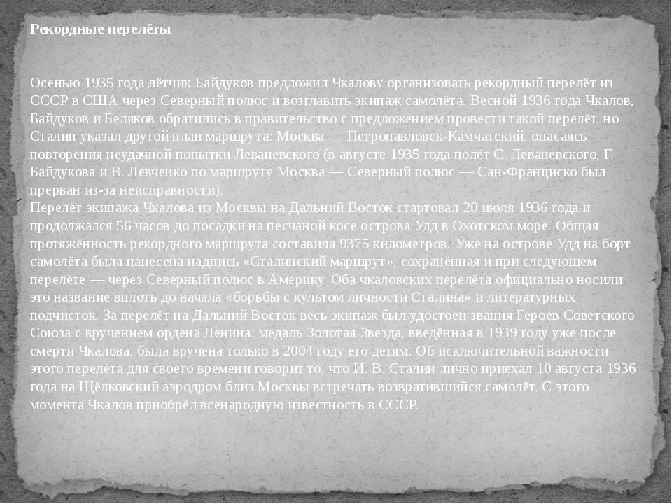 Рекордные перелёты Осенью 1935 года лётчик Байдуков предложил Чкалову органи...
