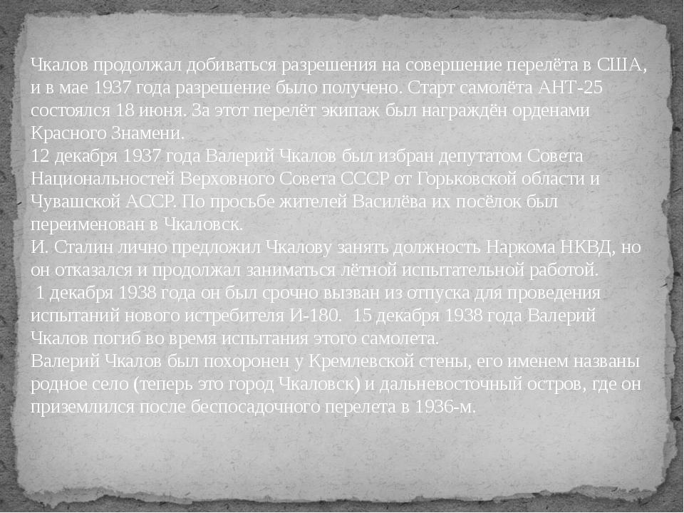 Чкалов продолжал добиваться разрешения на совершение перелёта в США, и в мае...