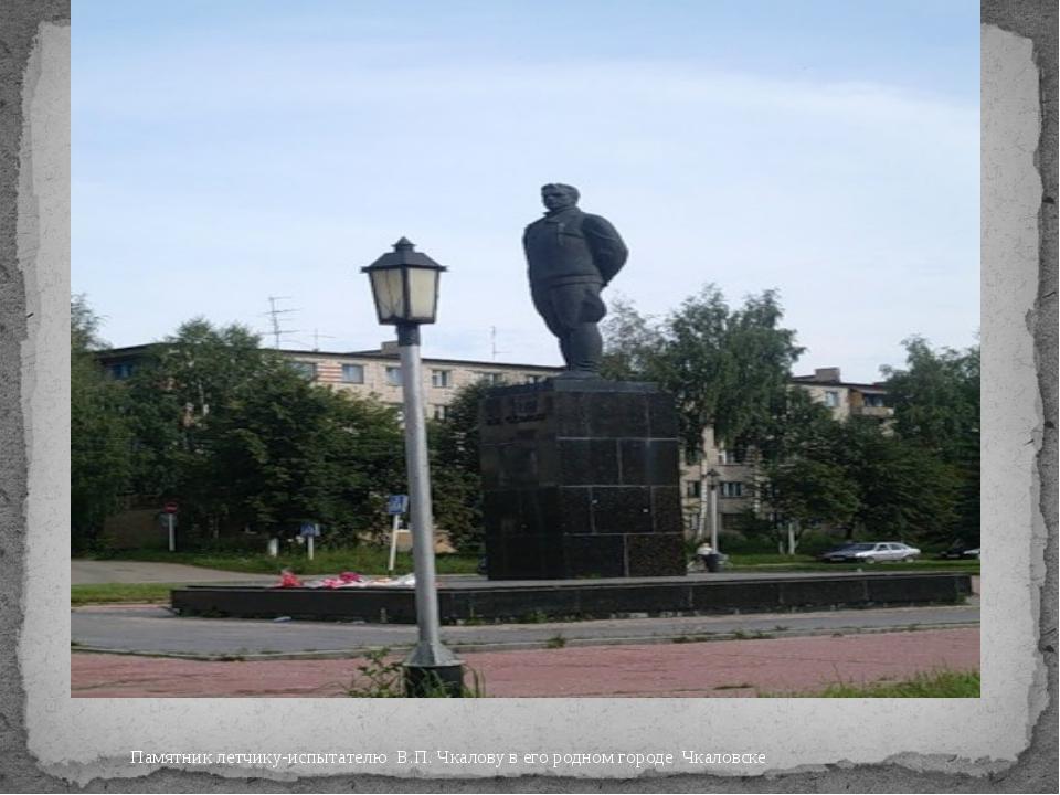 Памятник летчику-испытателю В.П. Чкалову в его родном городе Чкаловске