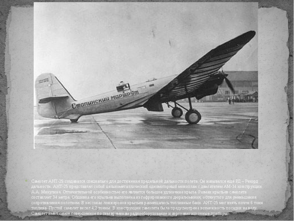 Самолет АНТ-25 создавался специально для достижения предельной дальности пол...