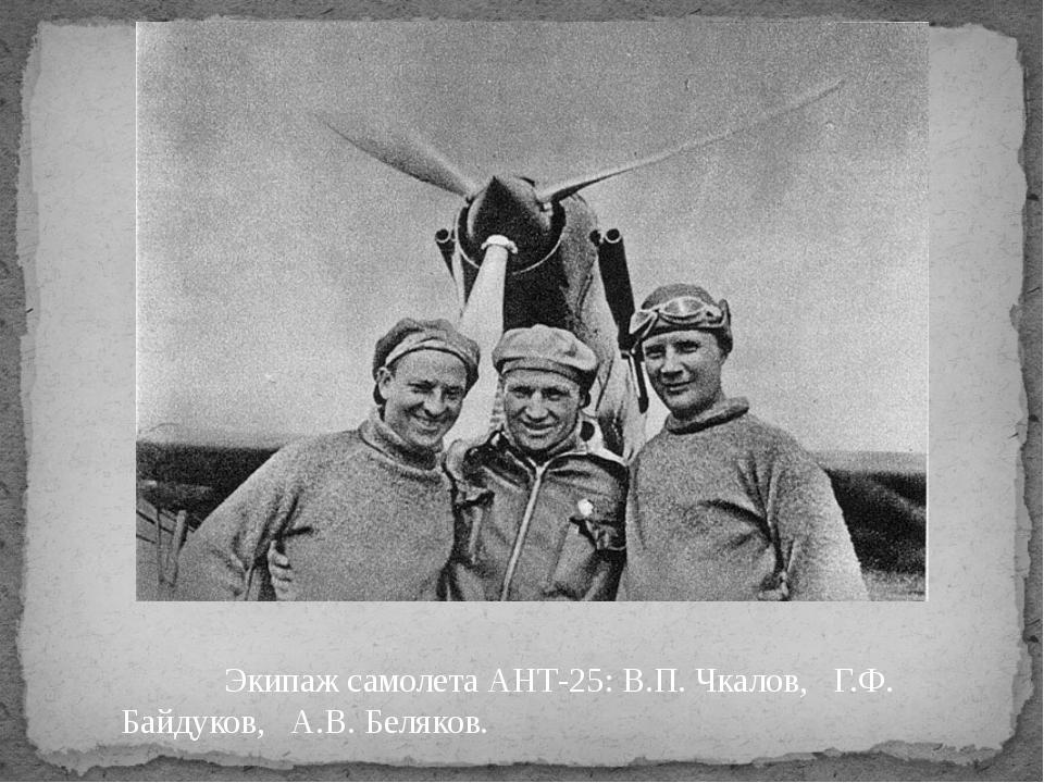 Экипаж самолета АНТ-25: В.П. Чкалов, Г.Ф. Байдуков, А.В. Беляков.