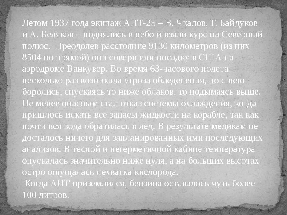 Летом 1937 года экипаж АНТ-25 – В. Чкалов, Г. Байдуков и А. Беляков – подняли...