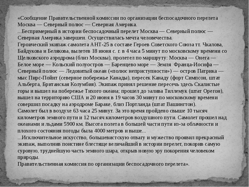 «Сообщение Правительственной комиссии по организации беспосадочного перелета...