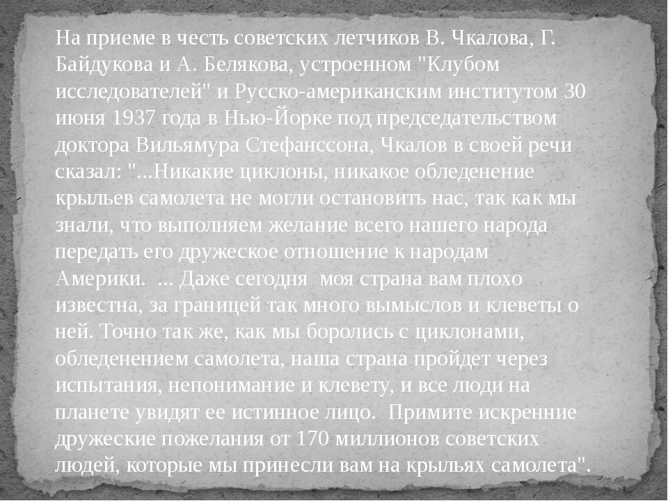 На приеме в честь советских летчиков В. Чкалова, Г. Байдукова и А. Белякова,...