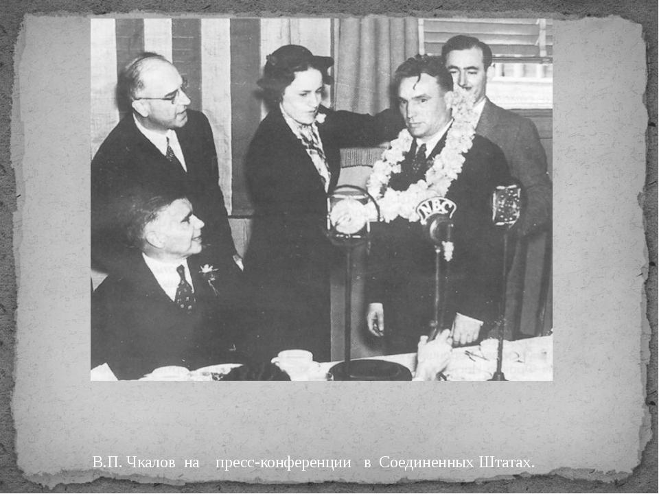 В.П. Чкалов на пресс-конференции в Соединенных Штатах.