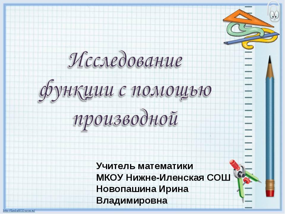 Учитель математики МКОУ Нижне-Иленская СОШ Новопашина Ирина Владимировна