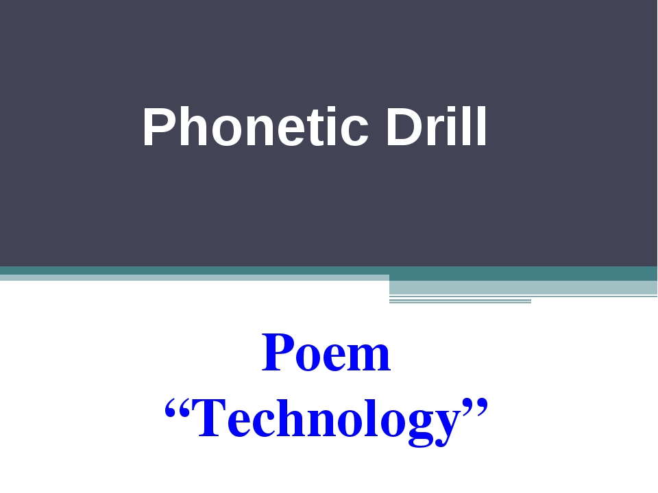"Phonetic Drill Poem ""Technology"""