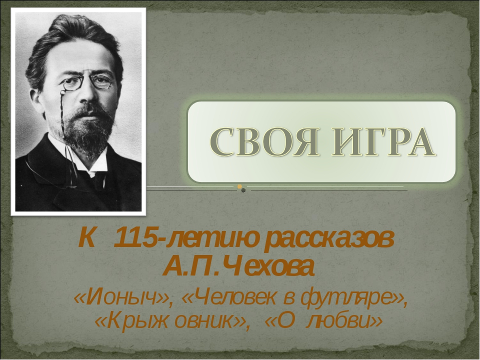 К 115-летию рассказов А.П.Чехова «Ионыч», «Человек в футляре», «Крыжовник», «...