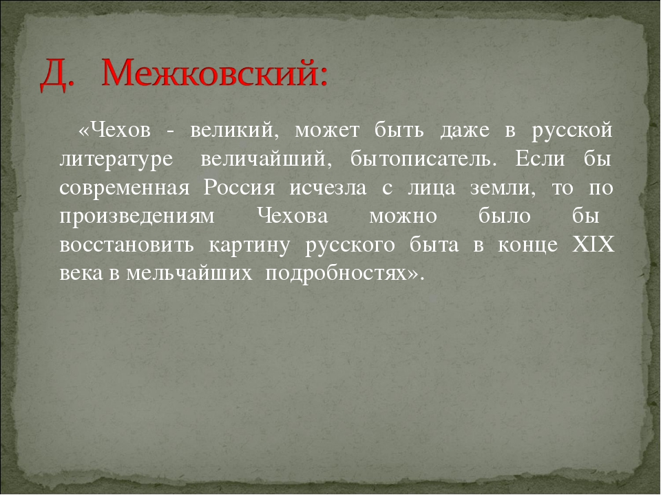 «Чехов - великий, может быть даже в русской литературе величайший, бытописат...