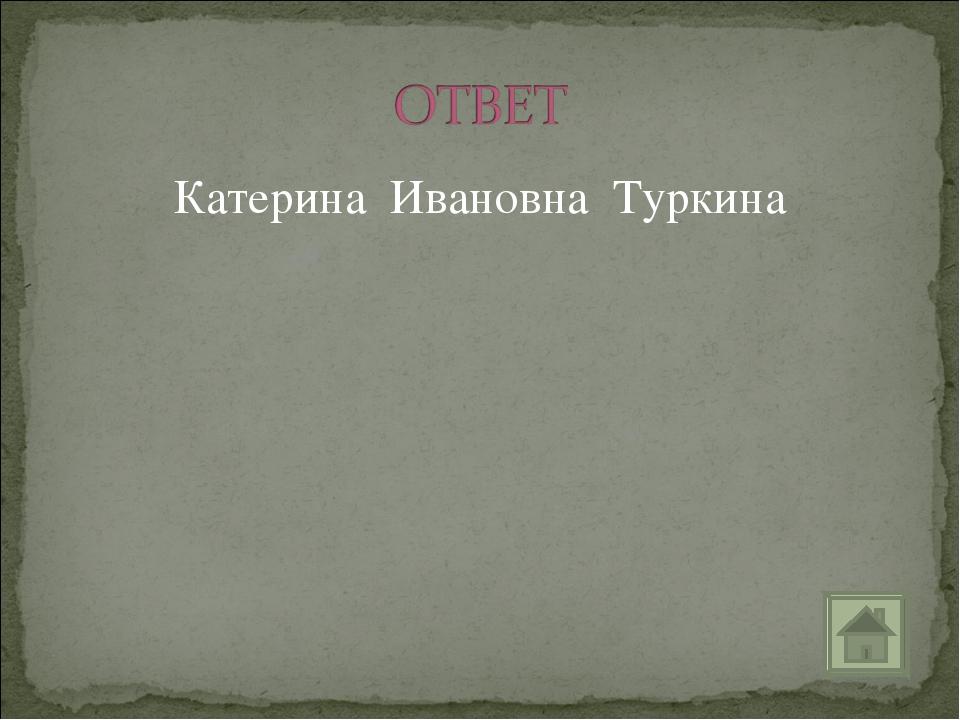 Катерина Ивановна Туркина