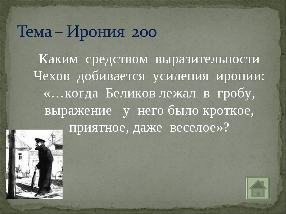 Каким средством выразительности Чехов добивается усиления иронии: «…когда Бел...